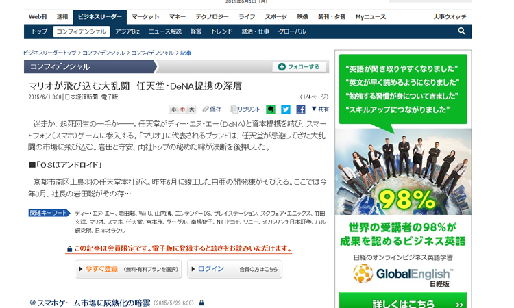 web Nikkei